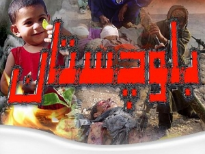 �Ethnic Cleansing� Feared in Balochistan